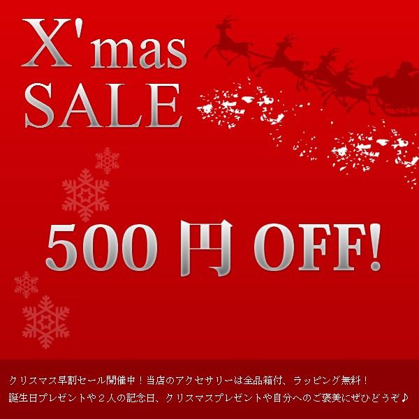 【クリスマス早割クーポン♪】5,000円以上お買い上げで500円OFF!