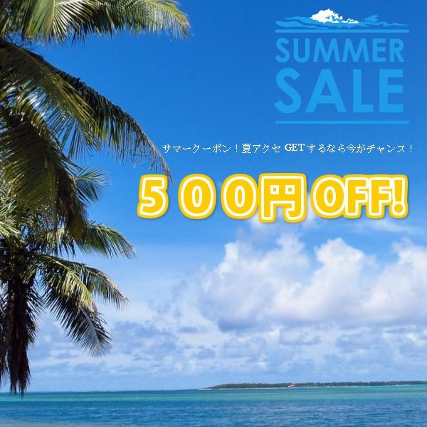【夏先取りクーポン♪】5,000円以上お買い上げで500円OFF!