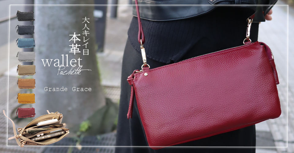 NEWバージョン・シンプル本革お財布ポシェット