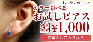 1000円ピアス