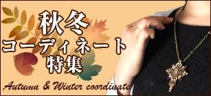 秋冬コーデ