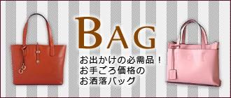 bag バッグ
