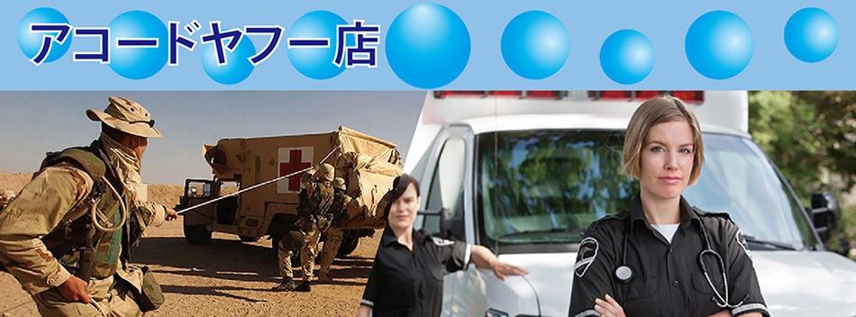 救急ケア用品・災害対策用品を提供します