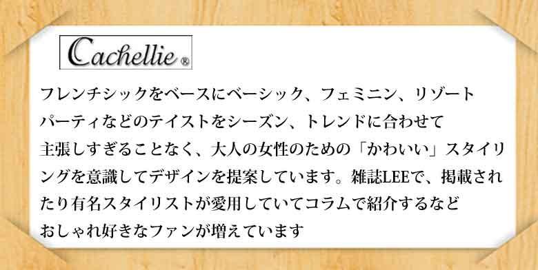 cachellieブランドの紹介