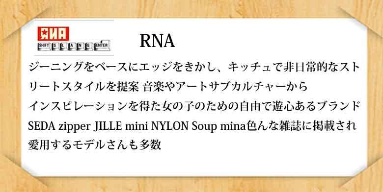 RNAブランドの紹介