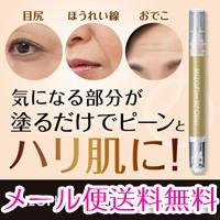 送料無料&200円OFF☆光の乱反射と皮膜成分で目元口元のお肌ピーン!