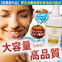 200円OFF☆しっかり潤う!たっぷり使えるプラセンタ化粧水で潤い美肌!