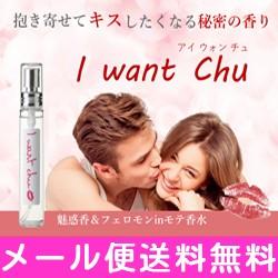 送料無料&200円OFF☆思わず抱き寄せてキスしたくなる魅惑の香りでカレを誘惑