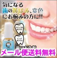 送料無料/200円引☆歯のお化粧をさっと塗って自然な輝く白い歯☆