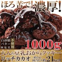 200円OFF☆卵/乳/塩/バター/白砂糖不使用でノンストレスDiet♪