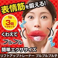 100円OFF☆夏までに脱たるみ!口元の筋肉を鍛え、お顔のゆるみ⇒キュッ♪