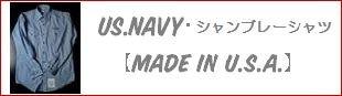 US.NAVY・シャンブレーシャツ  US006qc