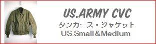 US.ARMY CVCタンカース UJ009m