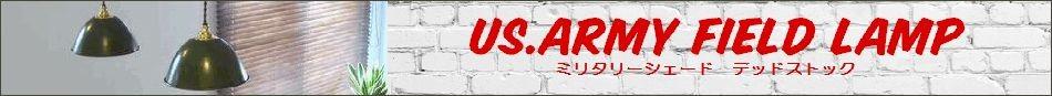 US.ARMY・フィールドオフィスランプ