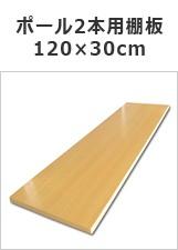 ポール2本用棚板120×30cm