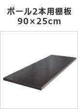 ポール2本用棚板90×25cm