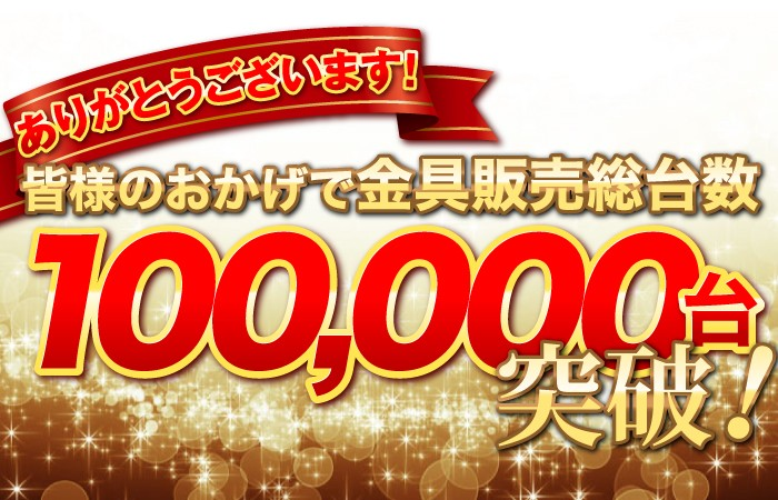 金具販売総台数60000台を突破!