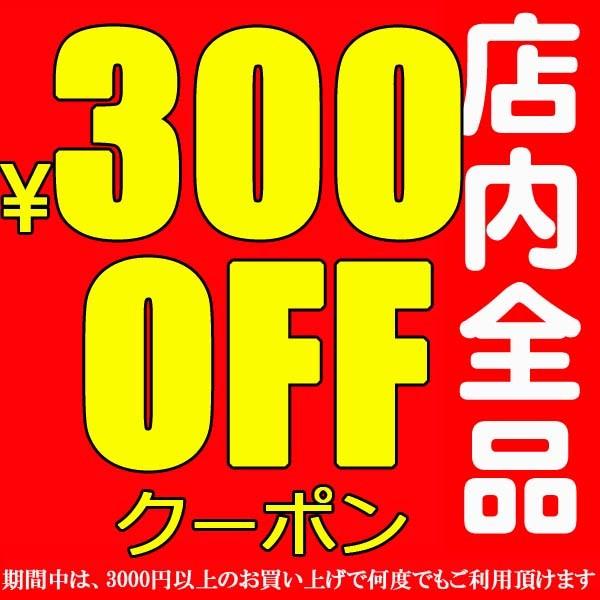 ★3000円以上購入で300円クーポン