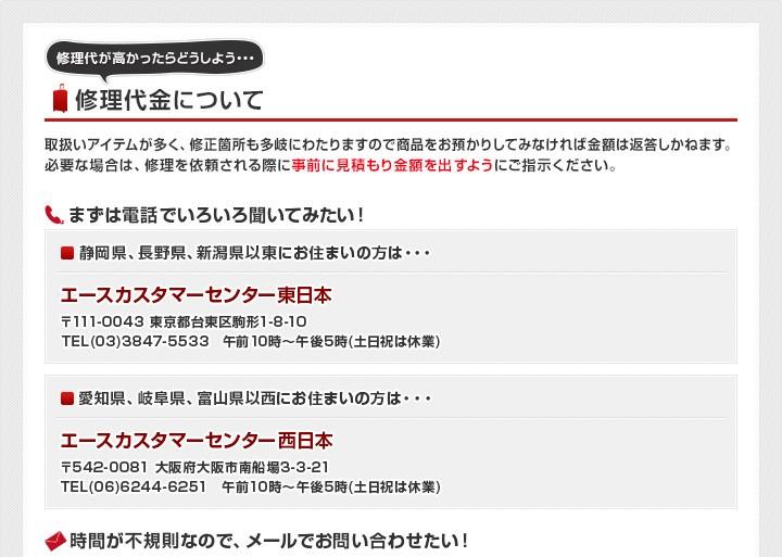 修理代金について エースカスタマーセンター東日本 エースカスタマーセンター西日本