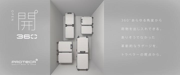 PROTECA 360 開 360度あらゆる角度から荷物を出し入れできる。ありそうでなかった革新的なラゲージを、トラベラーの視点から