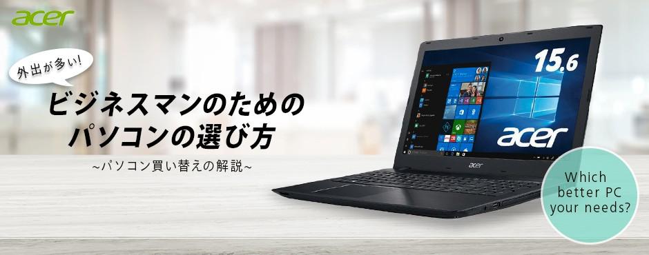 ビジネスマンのためのパソコンの選び方