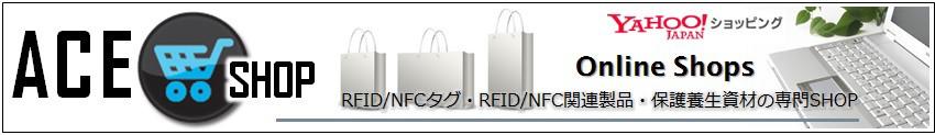 RFID/NFCタグ販売・RFID/NFC関連製品・保護養生資材専門SHOP