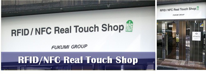 RFID/NFC Real Touch Shop