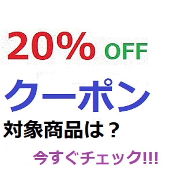 20%OFFクーポン商品限定