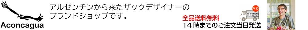 ジャパンブランドのアコンカグア