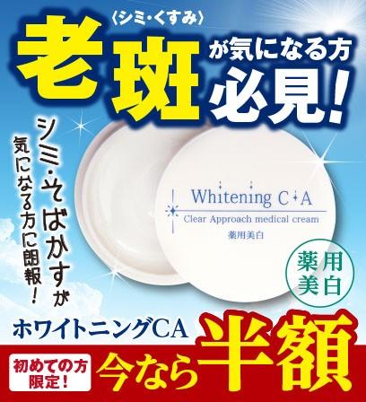 ホワイトニングCAお試し