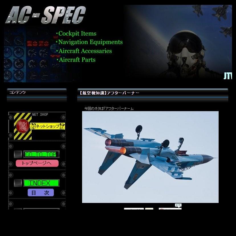 ac-specブログ