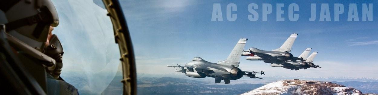 航空機部品|航空機グッズ AC-SPEC_JAPAN