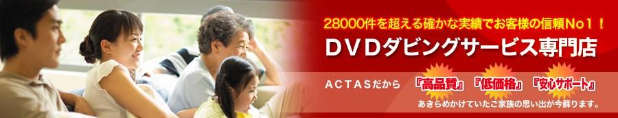 DVDダビング専門店 ACTAS アクタス