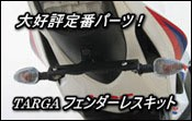 【TARGA】フェンダーレスキット