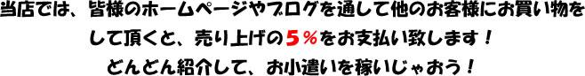 当店では売り上げの5%をお支払い致します。