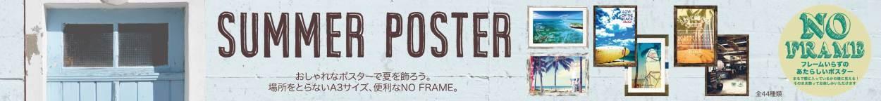 夏のオススメのポスター特集