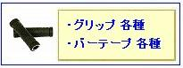 バーテープ/グリップ