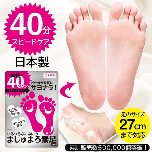 ましゅまろ素足 足裏角質除去