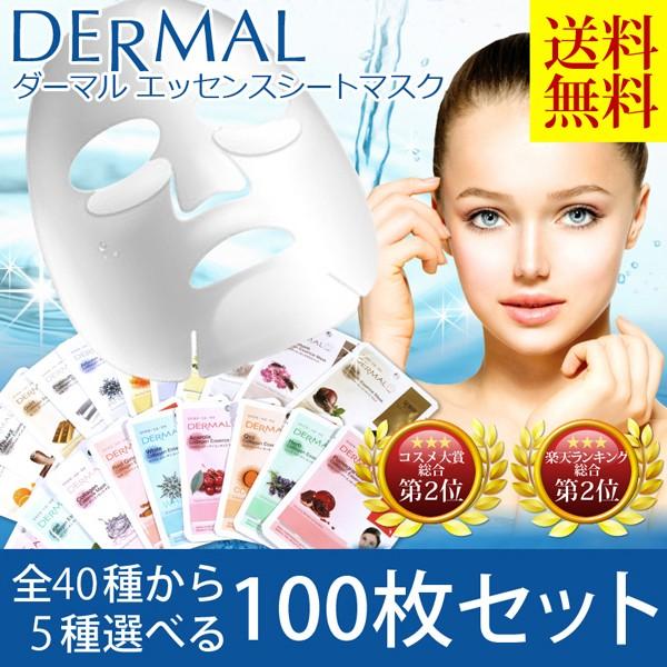 【DERMAL(ダーマル)】シートマスク10種選べる100枚セット