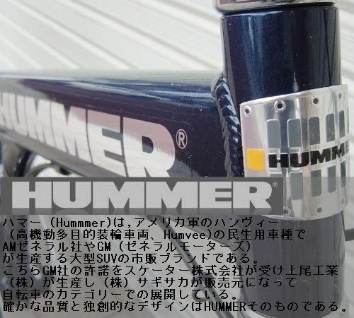 Hummer説明文