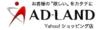 AD-LANDヤフーショップ ロゴ