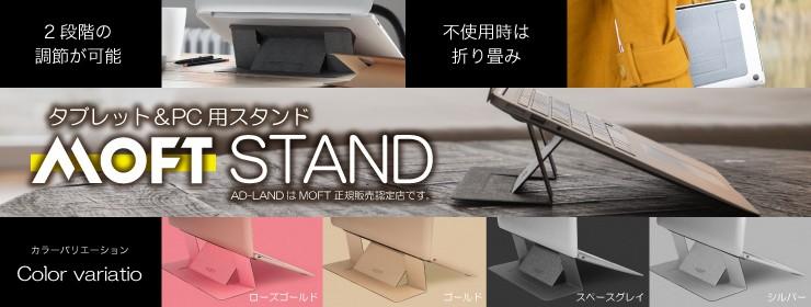 タブレット&PC用スタンドMOFT STAND