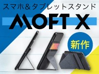 世界最薄クラスのスマホ&タブレットスタンドMOFT X