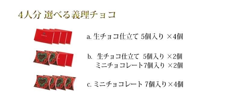 【4人分、選べる義理チョコ】