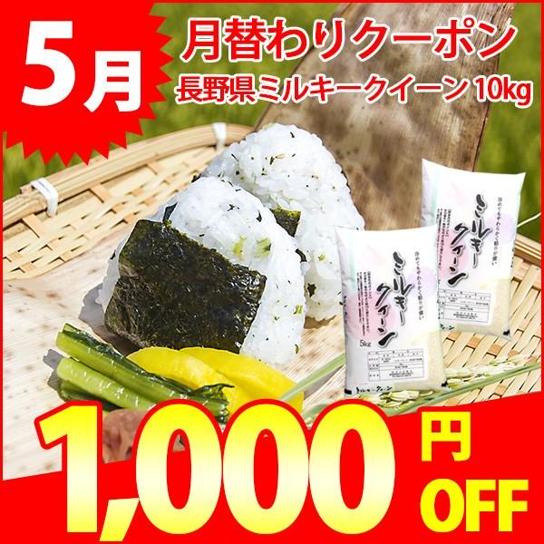 月替わりお得なクーポン!2019年5月は長野県産ミルキークイーン10kg!