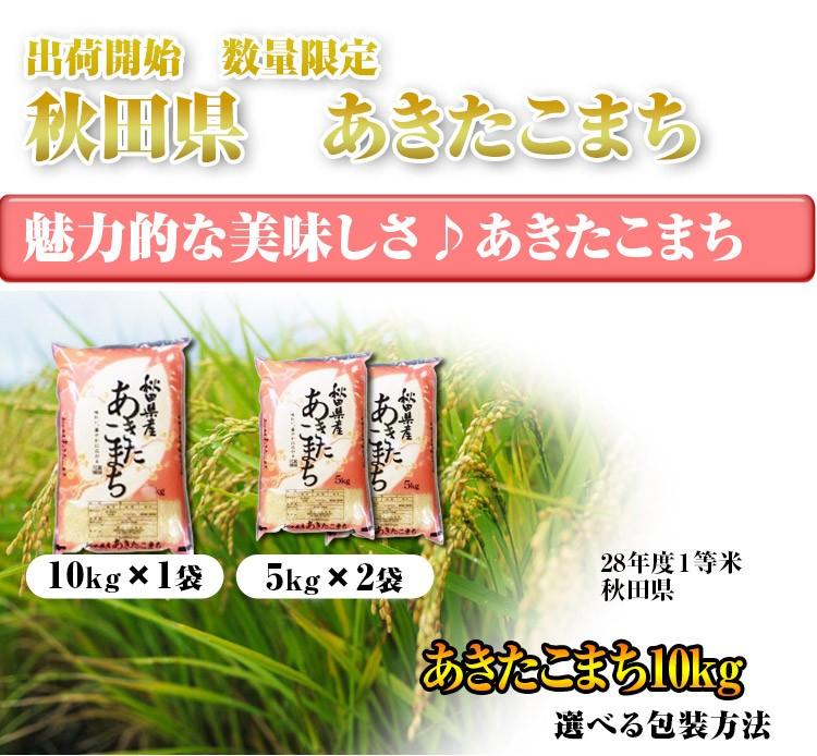 秋田県あきたこまち包装方法