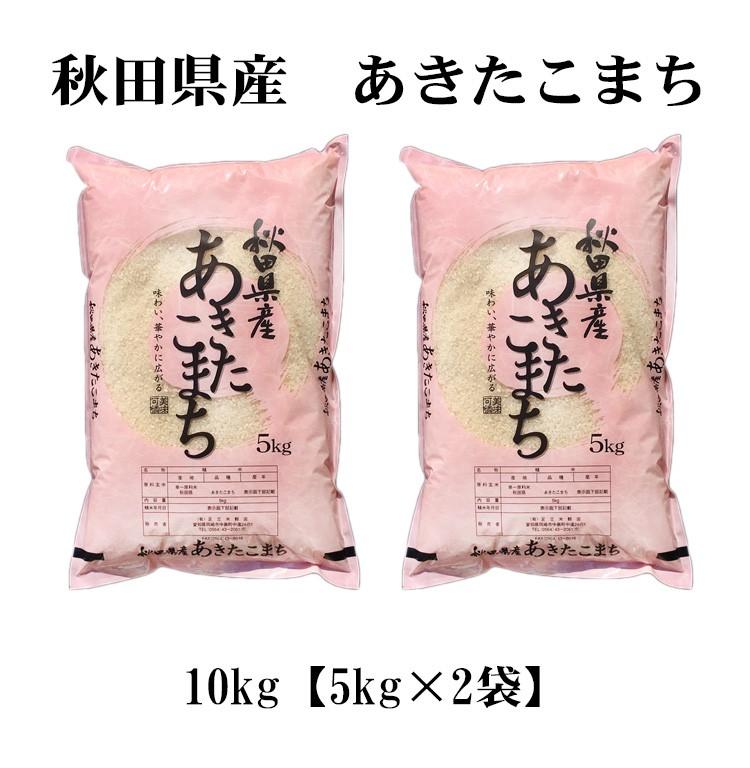 秋田米 あきたこまち10kg