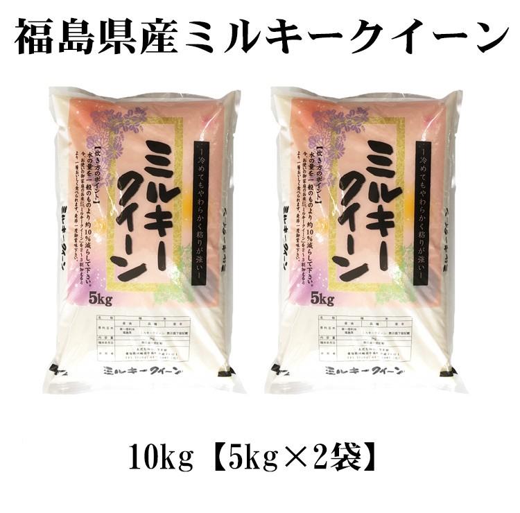 福島米 ミルキークイーン10kg
