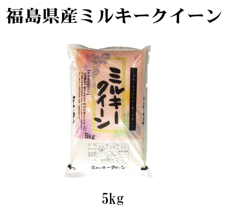 福島米 ミルキークイーン5kg