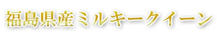 福島県産ミルキークイーン